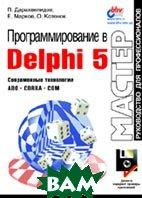 Программирование в Delphi 5   П.Дарахвелидзе, Е.Марков, О.Котенок купить