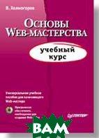 Основы Web-мастерства. Учебный курс (+CD) 2-е издание  В. Холмогоров купить