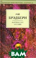 Марсианские хроники. Серия `Личная библиотека Борхеса`  Рэй Брэдбери купить