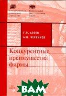 Конкурентные преимущества фирмы  Г. Л. Азоев, А. П. Челенков купить