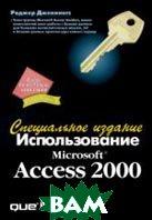 Использование Microsoft Access 2000. Специальное изд.  Роджер Дженнингс  купить
