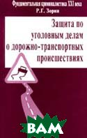 Защита по уголовным делам о дорожно-транспортных происшествиях  Зорин Р.  купить