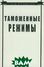 Таможенные режимы  Козырин А. купить