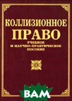 Коллизионное право: Учебное и научно-практическое пособие   Тихомиров М. Ю.  купить