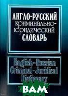 Англо-русский криминально-юридический словарь   Колонтаевская И. Ф. купить
