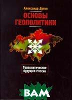 Основы геополитики. Геополитическое будущее России. Мыслить Пространством  Дугин А. купить