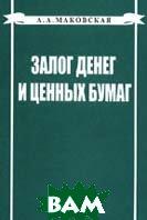 Залог денег и ценных бумаг  Маковская А. А. купить