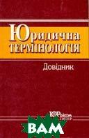 Юридична термінологія: довідник   ГоловченкоВ., Ковальський В.  купить