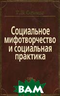 Социальное мифотворчество и социальная практика  Осипов Г.  купить