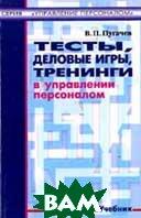 Тесты, деловые игры, тренинги в управлении персоналом: Учебник для студентов вузов  Пугачев В.  купить