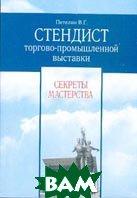 Стендист торгово-промышленной выставки: Секреты мастерства   Петелин В.  купить