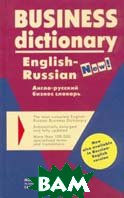 Бизнес словарь англо-русский   купить
