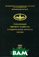 Глобализация мирового хозяйства и национальные интересы России.  Колесов В.П. купить