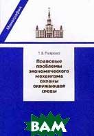 Правовые проблемы экономического механизма охраны окружающей среды  Петрова Т.В. купить