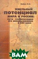 Земельный потенциал мира и России: пути глобализации его использования в XXI век   Лойко П. Ф. купить