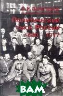 Политический сыск России (1880-1917)  Перегудова З. И. купить