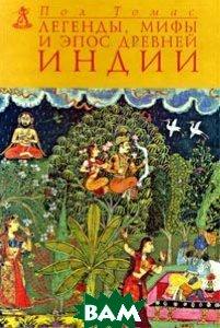 Легенды, мифы и эпос древней Индии   Томас П. купить