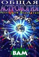 Общая астрология  Подводный А. купить