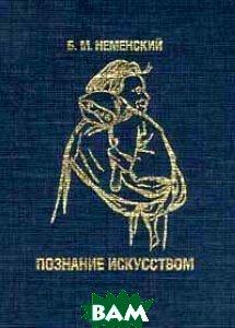 Познание искусством   Неменский Б. М. купить
