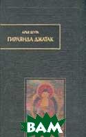 Гирлянда джатак, или Сказания о подвигах Бодхисаттавы   Арья Шура купить