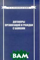 Договоры организаций и граждан с банками   Павлодский Е. А. купить