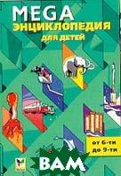 MEGA. Энциклопедия для детей (от 6-ти до 9-ти)  Марк Пеллоте купить