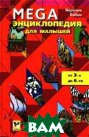 Mega. Энциклопедия для малышей от 3-х до 6-ти  Вероник Бабин купить