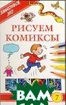 Рисуем комиксы. Серия `Стоп-кадр` (на украинском и русском языках)   купить