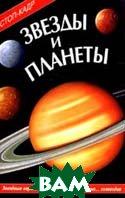 Звезды и планеты. Серия `Стоп-кадр` (на украинском и русском языках)   купить