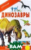 Динозавры. Серия `Стоп-кадр` (на украинском и русском языках)   купить