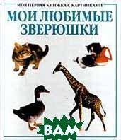 Мои любимые зверюшки  Владимир Степанов купить
