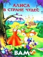 Алиса в стране чудес   купить