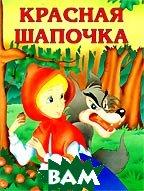 Красная Шапочка   купить