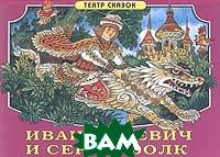 Иван-царевич и серый волк. Серия `Театр сказок`   купить