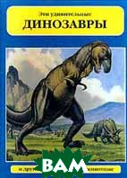 Эти удивительные динозавры  Колин Кларк купить