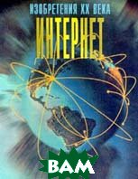 Интернет. Серия `Изобретения XX века`  Роберт Снедден купить