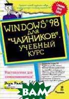 Windows 98 для `чайников`. Учебный курс  Ратбон Энди купить