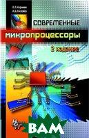 Современные микропроцессоры  В.В. Корнеев, А.В. Киселев  купить