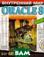 Внутренний мир Oracle 8. Проектирование и настройка.( + CD-ROM )  Бэлсон Дон и др.  купить