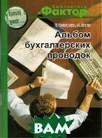 Альбом бухгалтерских проводок  Онищенко Т. , Н. Котик купить