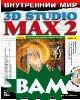 Внутренний мир 3D Studio Max 2. Том III: анимация  Джордж Маэстри и др. купить