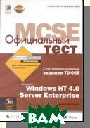Официальный тест. MCSE 70-068. Microsoft Windows NT Server 4.0 in the Enterprise   Дж. Перкович купить