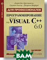 ���������������� �� Microsoft Visual C++ ��� ��������������  �.����������, �.������, �.������ ������