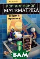 Компьютерная математика. Теория и практика.  Дьяконов В. П.  купить