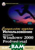 Использование Microsoft Windows 2000 Professional. Специальное издание  Роберт Коварт, Брайан Книттель  купить
