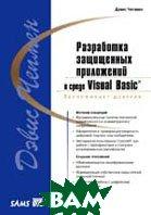 Разработка защищенных приложений в среде Visual Basic  Дэвис Чепмен  купить