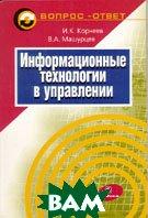 Информационные технологии в управлении  И. К. Корнеев, В. А. Машурцев купить