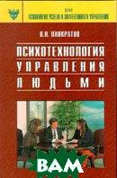 Психотехнология управления людьми 2-е издание  В. Н. Панкратов купить