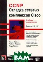 CCNP. Отладка сетевых комплексов CISCO. Учебный курс 640-440  К.Хейлз, Р.Педжен, Т.Леммл купить