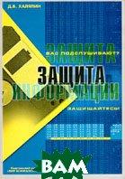 Защита информации Вас подслушивают? Защищайтесь! 2-е издание  Д.Б. Халяпин купить